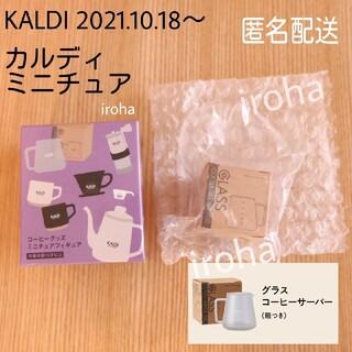 新品 10/18スタート ミニチュアフィギュア KALDI オリジナルコーヒー(ノベルティグッズ)
