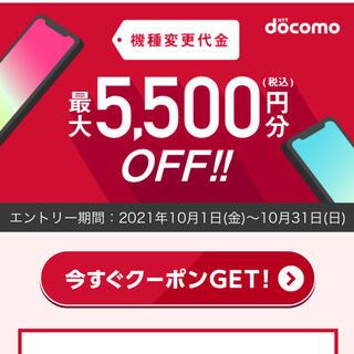 NTTdocomo - docomo ドコモ クーポン 5500円 機種変更 iPhone