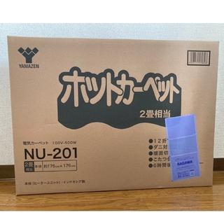 ヤマゼン(山善)のYAMAZEN ホットカーペット NU-201(ホットカーペット)