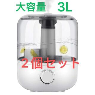 「2021 加湿器 3L 」 卓上 超音波式上から給水 空気清浄 無段階調整可能