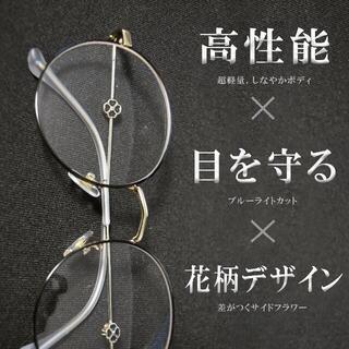 ○ブルーライトカット 丸メガネ フラワー 19グラム 度なし 伊達眼鏡