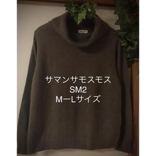 SM2 - サマンサモスモス SM2 ナチュラル ニット 長袖 セーター 重ね着に 今季