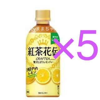 コカ・コーラ - ローソン引換券 紅茶花伝 クラフティー 贅沢しぼりレモンティー 5枚 無料引換券