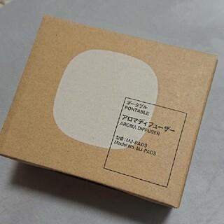 MUJI (無印良品) - ◆新品未開封◆ 無印良品ポータブルアロマディフューザー/【送料込み】
