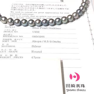 タサキ(TASAKI)のタサキ証明付大珠ブルーパールネックレス9ミリあこや真珠 TASAKI 田崎真珠(ネックレス)