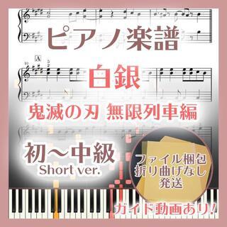 白銀 初~中級ピアノ楽譜 鬼滅の刃 無限列車編(ポピュラー)