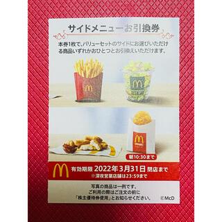 マクドナルド サイドメニュー お引換券 株主優待券(印刷物)