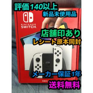 Nintendo Switch - Nintendo Switch 有機ELモデル ホワイト 新品未開封