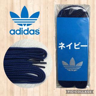 adidas - adidas紺靴紐 アディダス紐 スタンスミス スーパースター ウルトラスター