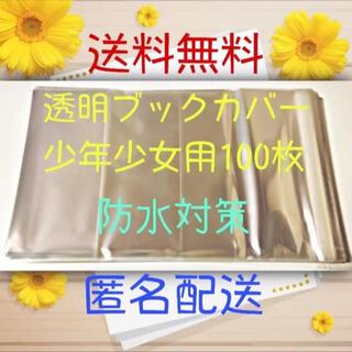 【新品未使用】透明クリアブックカバー 少年少女用100枚