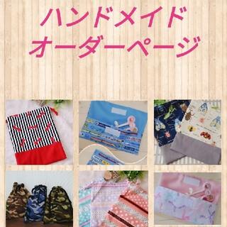 オーダーページ 入園 入学 男の子 女の子 ハンドメイド(外出用品)