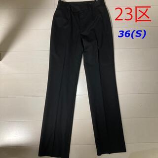ニジュウサンク(23区)の23区 サイズ36 ブラック ロングパンツ スーツ パンツのみ(スーツ)