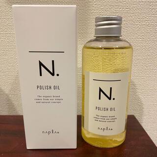 ナプラ(NAPUR)の【新品】 N. ポリッシュオイル 150ml(オイル/美容液)