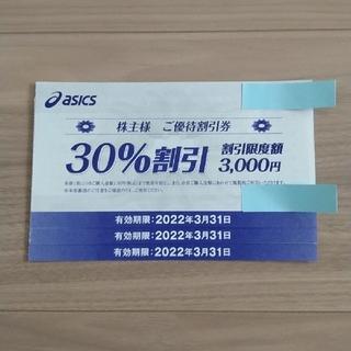 アシックス(asics)のアシックス 株主優待 30%割引 3枚(ショッピング)