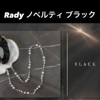 Rady - Rady ノベルティ ブラック
