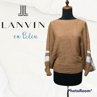 ランバンオンブルー(LANVIN en Bleu)のLANVIN ランバンオンブルー ポンチョ ドルマン ニット キャメル ウール(ニット/セーター)
