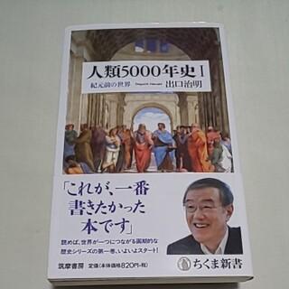 □ 人類5000年史 1