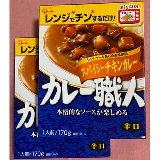グリコ(グリコ)のカレー職人 スパイシーチキンカレー×2個(レトルト食品)