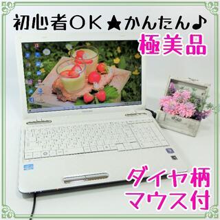 東芝 - 極美品のダイヤ柄★初心者OK!すぐ使えて簡単★i3★マウス付ノートパソコン白