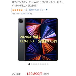 Apple - iPad Pro12.9インチWi-Fi 第5世代 128GBMHNF3J/A