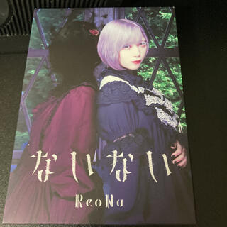 ReoNa / ないない[DVD付初回限定盤]