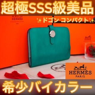 Hermes - ✨日本未発売カラー✨ 値下げ不可❗️HERMES エルメス ドゴン コンパクト