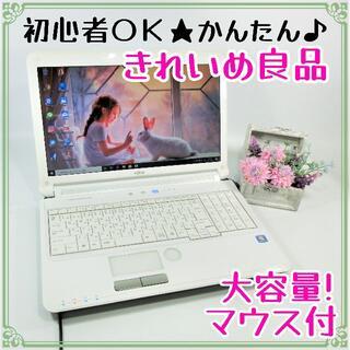 富士通 - きれいめ良品★初心者OK!すぐ使える★大容量★マウス付★i3★ノートパソコン白