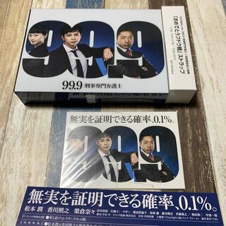 嵐 - 99.9-刑事専門弁護士- Blu-ray BOX Blu-ray