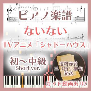 ないない 初~中級ピアノ楽譜 シャドーハウス(ポピュラー)
