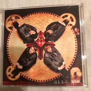 Kis-My-Ft2 - 舞祭組☆道しるべ(初回生産限定盤B)