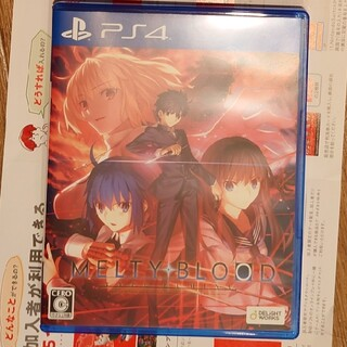 PlayStation4 - PS4 MELTY BLOOD: TYPE LUMINA 通常版