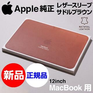 Apple - 新品未開封 Apple純正 MacBook用レザースリーブ ブラウン