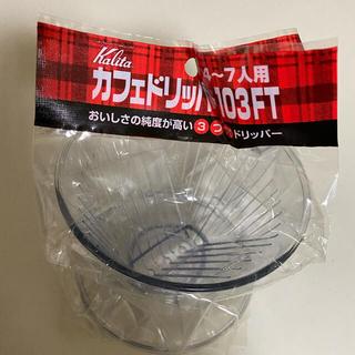カリタ(CARITA)のハンドドリップ カリタ 新品未使用(コーヒーメーカー)