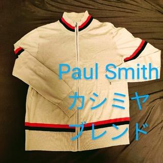 ポールスミス(Paul Smith)のポールスミス ジップアップ ニット カシミヤ シルク (ニット/セーター)