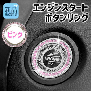 新品 エンジン スタート スウィッチ リング クリスタル ピンク 装飾