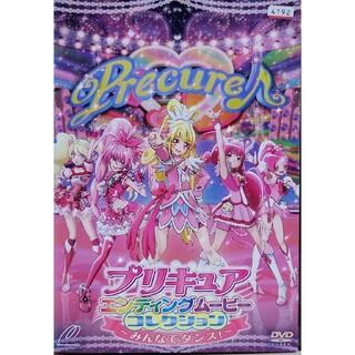 中古DVDプリキュアエンディングムービーコレクション~みんなでダンス!~