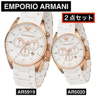 Emporio Armani - 《エンポリ ペアウォッチ クロノグラフ 2点セット AR5919 AR5920》