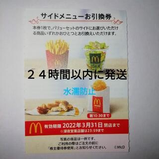 マクドナルド(マクドナルド)のマクドナルド株主優待券(フード/ドリンク券)