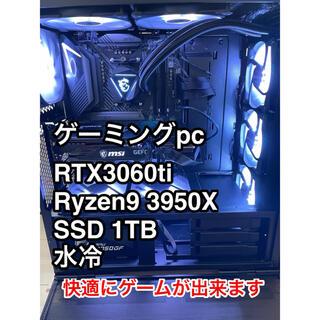 週末価格 ゲーミングpc RTX3060ti 動画編集○ サポートもします