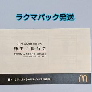 マクドナルド 株主優待券  1冊(フード/ドリンク券)