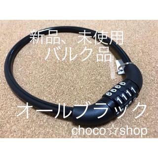 ダイヤル式ワイヤーロック35cm、0.8径 オールブラック