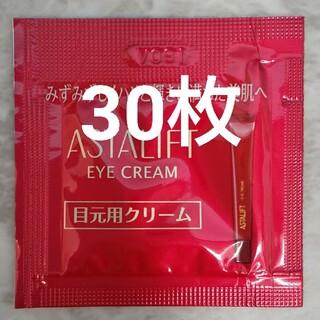 アスタリフト(ASTALIFT)のアスタリフト アイクリーム S 30枚 目元用 集中ケアクリーム(アイケア/アイクリーム)