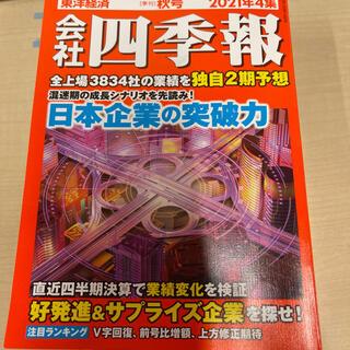四季報(専門誌)