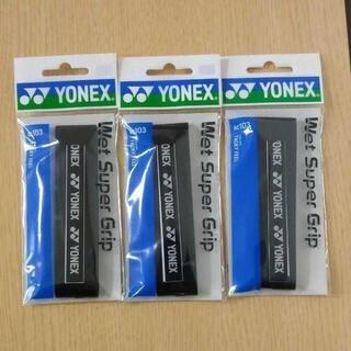 ヨネックス(YONEX)の【新品未使用】YONEX テニスグリップテープ黒3本(その他)