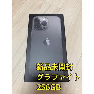 iPhone - 【新品未開封】iPhone13 pro 256GB グラファイト