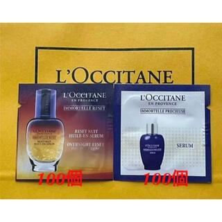 L'OCCITANE - ロクシタン 美容液セット 100個/100個