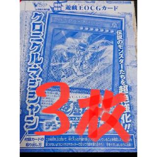 遊戯王 クロニクル・マジシャン Vジャンプ付録 3枚セット