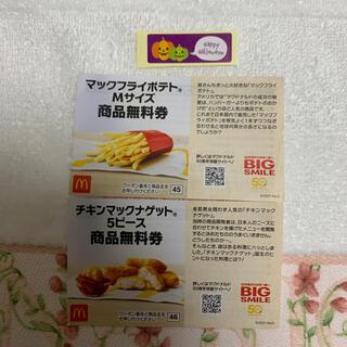 ハロウィンシール マクドナルド 優待券(その他)