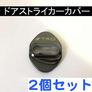 TRD 黒 2個セット ドアストライカーカバー 送無 トヨタ TOYOTA