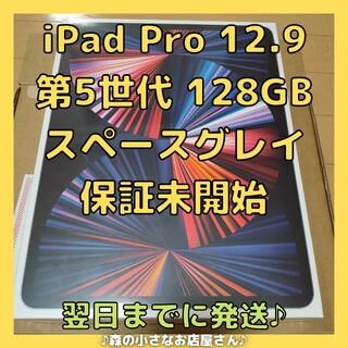 ipad pro 12.9 第5世代 128GB  Wi-Fi スペースグレー